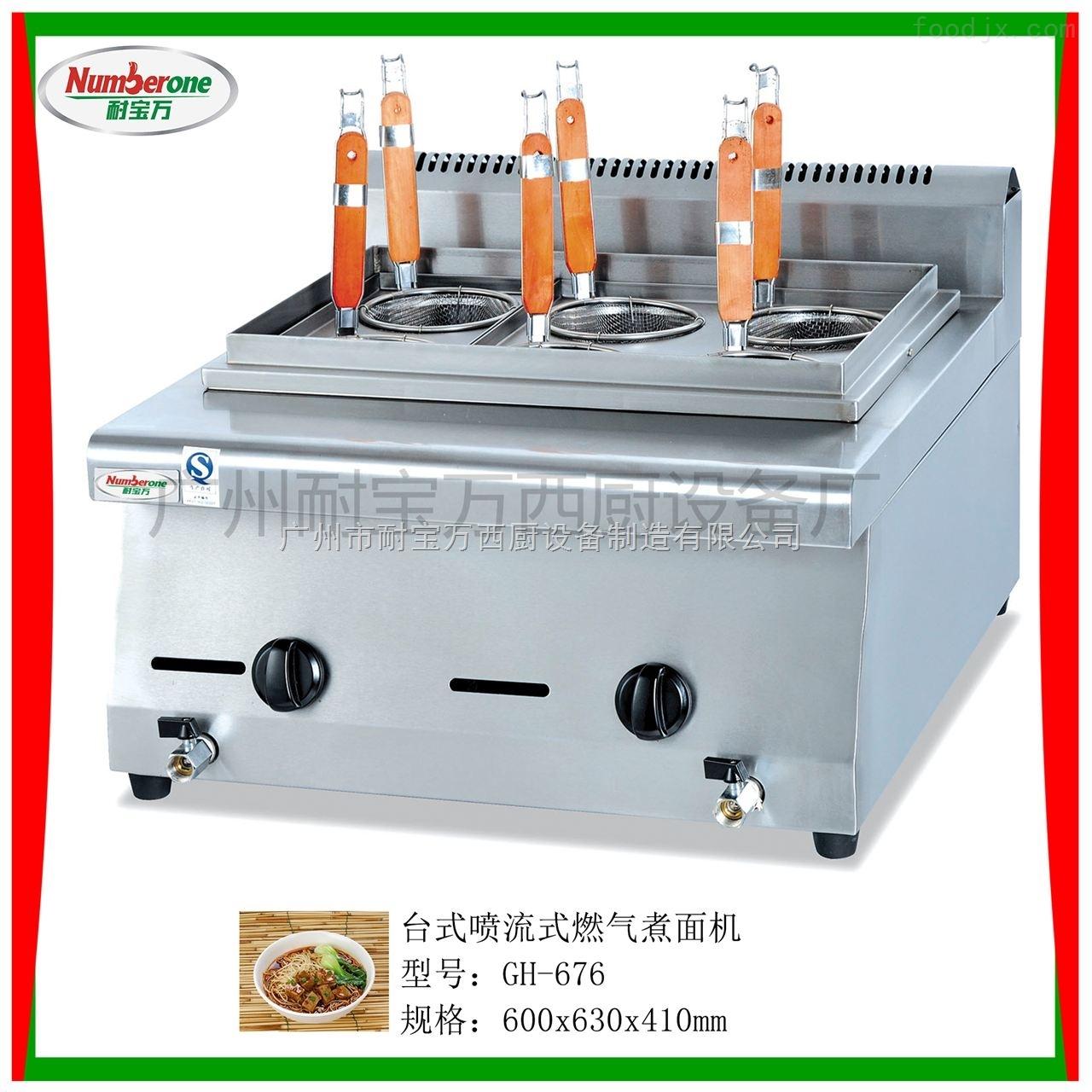 台式喷流式燃气煮面机