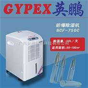 上海制药厂防爆降温除湿机