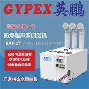 南京市工业防爆加湿器厂家
