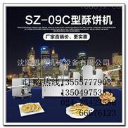 黑龙江哈尔滨全自动商用SZ-09C三段压面酥饼机包馅馒头机多少钱