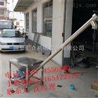 山东厂家供应蛟龙螺旋提升机 面粉螺旋上料机 x7