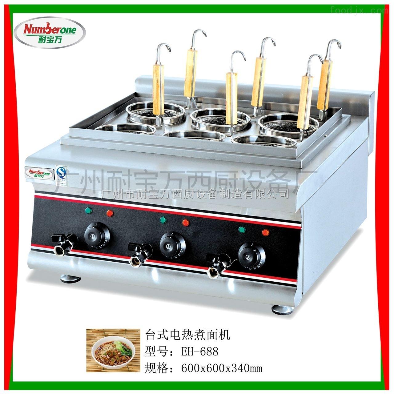 台式电煮面炉