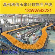 成套玉米汁饮料生产线设备厂家温州科信