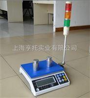 3kg报警桌秤 15kg/0.5g带报警灯提示电子桌秤