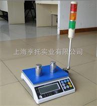 ACS-HT-A3kg报警桌秤 15kg/0.5g带报警灯提示电子桌秤