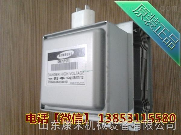 三星磁控管,OM75P11-EDFY型号