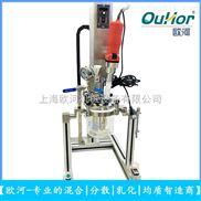 小型实验室均质用真空搅拌反应釜