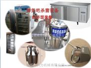 鲜奶吧设备套餐 酸奶机 奶昔机 碎冰机 消毒柜 运输桶 冷藏操作台