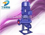 LW型不锈钢防爆直立式排污泵 直立式无堵塞排污泵