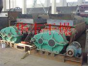 KJG系列-印染污泥專用槳葉干燥機供應