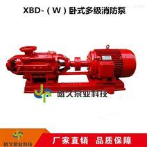 XBD-W型多级消防泵