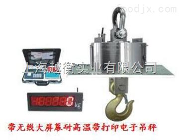 10吨无线耐高温电子吊秤 10吨耐高温吊秤多少钱