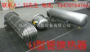 管殼式換熱器,列管式換熱器