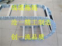 全封闭式电缆穿线钢制拖链