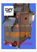 牛排加工设备 牛肉嫩化机 真空滚揉机中世峰元