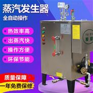 旭恩9KW电热蒸气锅炉电加热小型商用不锈钢蒸汽发生器