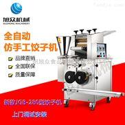 280型多功能仿手工饺子机冷藏速冻成型饺子工艺