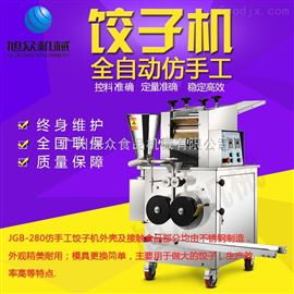 JGB-280旭众厂家直销仿手工大个饺子 水饺机设备