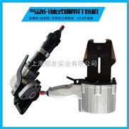 KZLS-32-上海鋼帶打包機價格,上海氣動打包機維修,上海氣動鋼帶打包機廠家