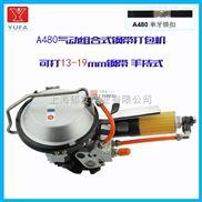 A480-A480氣動打包機廠家直銷,A480氣動打包機價格,組合式鋼帶打包機