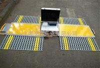 哈尔滨60T无线便携式地磅 80T轴重电子秤