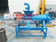 庄河 鸡鸭粪便脱水设备 有机肥料粪便污水处理机 固液螺旋挤压脱水机