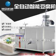 商用型旭众花生豆腐机,健康彩色豆腐机