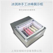 上海商用制冷冰淇淋展示柜公司厂商直销