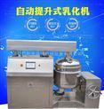 广州蓝垟多功能乳化机 化妆品乳化均质设备 可定制