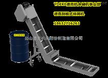 VL25台湾远东机床链板式排屑器