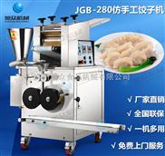 食品速冻厂饺子成型机 全自动饺子机 多功能饺子机