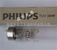 飞利浦紫外线消毒灯TUV36W医用紫外线杀菌灯