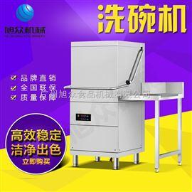 XZ-60旭众厂家商用揭盖式洗碗机 清洗机多少钱