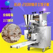 商用旭众厂家直销价格JGB-210仿手工饺子机