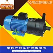 CQF微型磁力泵