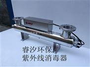 綿陽紫外線消毒器設備