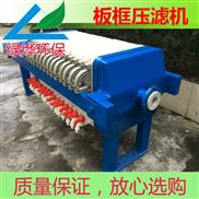 XMAY-洗砂泥浆板框压滤机