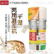 重庆天下100型小型家用电动石磨米粉机