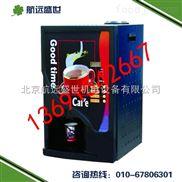 三头速溶咖啡机器|奶茶咖啡一体机器|现调咖啡奶茶热饮机|三口味咖啡饮料机