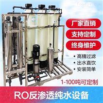 大型纯净水机工业水处理过滤器