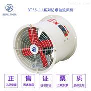 青海CBF-400MM/0.37KW/220V防爆轴流风机