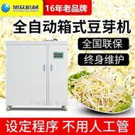 XZ60-A商用一机多用旭众厂家箱式绿豆芽机