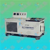 JF7509液化石油气的残留物测定器SY7509