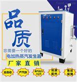 48KW全自動電蒸汽發生器水泥工件養護