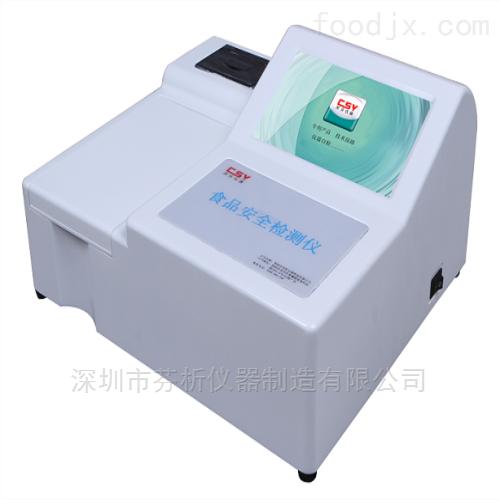 二氧化氯快速检测仪CSY-SEL8