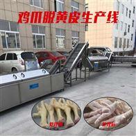 SZ1000鸡爪脱黄皮生产线 鸡爪加工设备