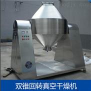 SZH5000双锥混合干燥机