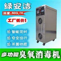 臭氧发生器厂家-供应车间高浓度臭氧消毒机