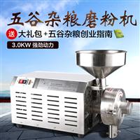 Hk-860家用小型磨粉機 五谷打粉機使用方法