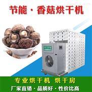 小型香菇烘干机 食用菌热泵烘干技术